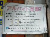 グリーンフラッグ JR摂津富田店