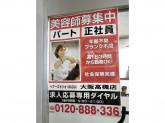 ヘアースタジオIWASAKI(イワサキ) 大阪高槻店