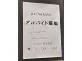 a terre bebe(アテール ベベ)イオンタウン茨木太田