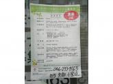 日本生命保険相互会社 海老名営業部