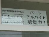配食のふれ愛 川崎多摩店