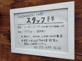 TONDAMACHI CAFE(トンダマチカフェ)