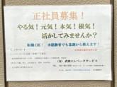 (有)武岡エレベータサービス