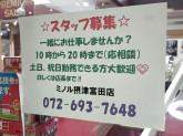 ミノル 摂津富田店