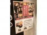 もつ焼き角吉 東京スカイツリー駅前店