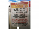 ローソン 東戸塚駅前店