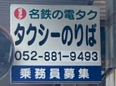 愛電交通株式会社 本社営業基地