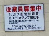 東大阪配管(株)