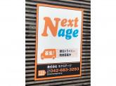 株式会社 Nextage