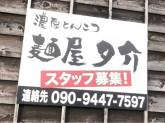 麺屋 夕介
