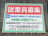 アキバ食品機械株式会社 関西事業所