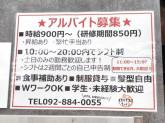 博多だるまジャパン MEGA・ドン・キホーテ福重店