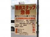 精肉のアカバネ(生鮮館やまひこ 尾張旭店)