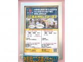 クリエイトSD 平塚宮の前店
