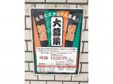 百麺 世田谷店