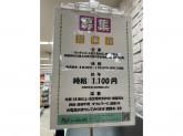 株式会社 富士管理(キッチンコート富士見台店)