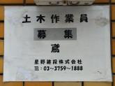星野建設株式会社 (HOSHINO CORPORATION.)