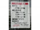 中村書店プラスゲオ田名店