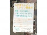 フローリストヤマイチ ガーデン(環七)