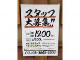 てけてけ 飯田橋東口店
