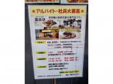 雲林坊(ユンリンボウ) 九段店