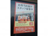 ワタミの宅食 愛知東郷営業所