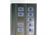 中日本開發有限会社