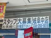 ファミリーマート 岐阜中店