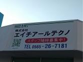 株式会社 エイチアールテクノ 丸山営業所