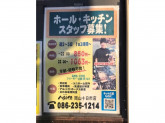 八剣伝 岡山十日市店