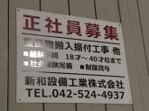 新和設備工業(株)