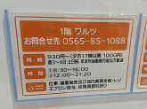 ワルツ イオンスタイル豊田店