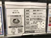 三代目 麺屋土竜