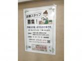 私のお針箱 イオンフードスタイル摂津富田店