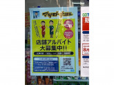 薬 マツモトキヨシ 平和町店