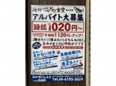 海鮮すなおや食堂 新大阪店