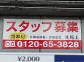 理容PRIME(プライム) 徳島本店