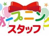 【和白駅からすぐ】派遣元:株式会社スカイキャリア