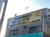 溝の口ケアプランセンター/たま訪問看護ステーション/たまヘルパーステーション・虹