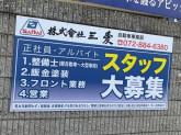 株式会社 三愛