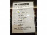 HIDEAWAYS(ハイダウェイ) ゆめタウン徳島店