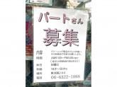 近江屋高級クリーニング(株)