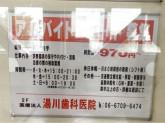 湯川歯科医院 平野医院ダイエー長吉店