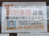 オレンジ薬局 法蓮仲町店