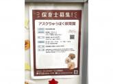 株式会社日本保育サービス(アスクりゅうほく保育園)
