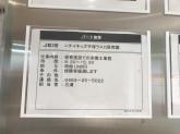 ニチイキッズ平塚ラスカ保育園