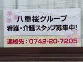 デイサービス八重桜