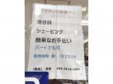髪一 JR奈良店
