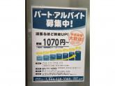 ブックオフスーパーバザー 国道1号多摩川大橋店