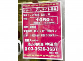 業務スーパー/河内屋 神田店